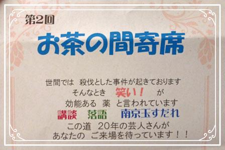 お茶の間寄席 学校法人『熊谷学園』さかえ幼稚園