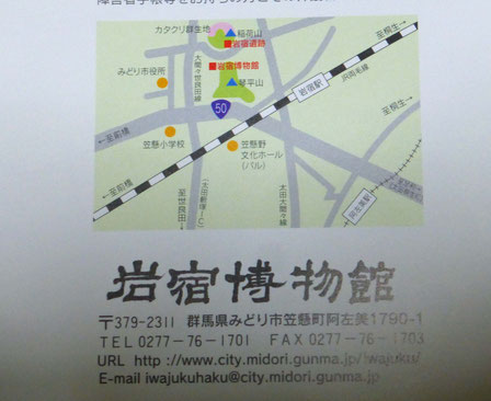 群馬県 みどり市 岩宿博物館 薪屋さんの直ぐ近くでした。