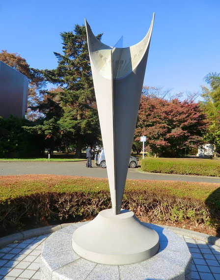 11月20日(2014) 日時計(国立天文台) 国立天文台の入口近くにある日時計。東京造形大学教授の小野行雄氏が寄贈したもの(11月18日撮影)