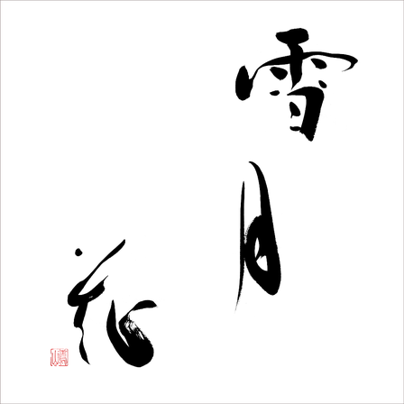書家の筆文字:雪月花|筆文字ロゴの注文・依頼