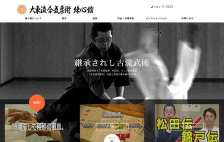 Renshinkan - International Japan Budo Federation - Kancho Michio Takase, Shihan