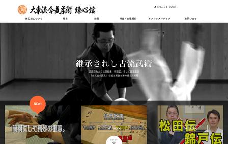 International Renshinkan Japan Bujutsu Federation - Kancho Michio Takase, Shihan