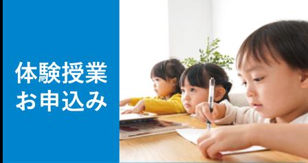 体験授業のお申し込みページはこちらから。札幌市や北広島市からも通学可能です。