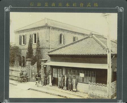 本庄商業銀行前の戸谷八郎左衛門