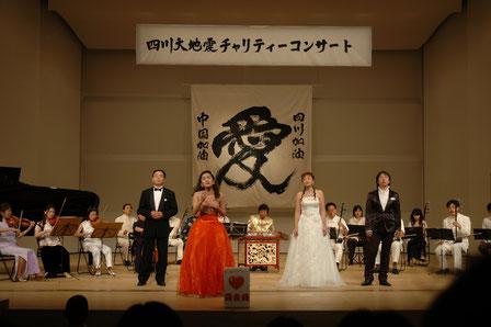 2008・6・20四川大地震コンサート