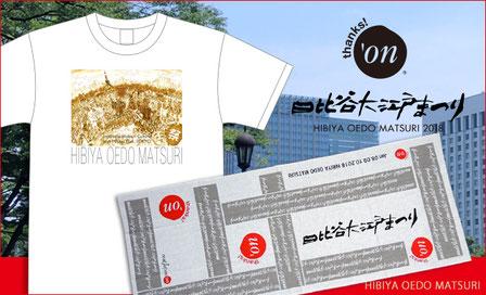 日比谷大江戸まつり, オフィシャルT シャツ, オフィシャル手拭い, 限定最終販売, サンクスファイナルセール, 特価販売