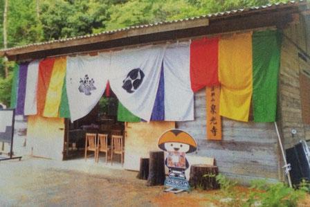 泉光寺 護摩堂