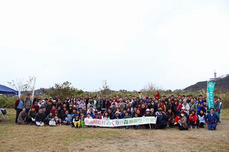 植樹祭集合写真