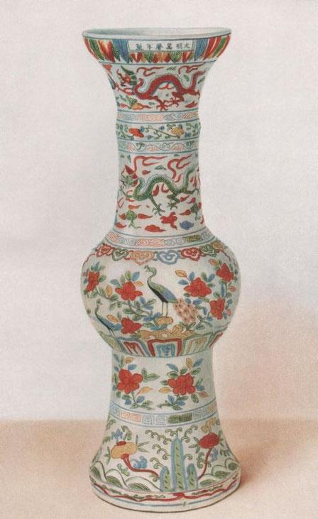 Robert Lockhart HOBSON. Cent planches en couleurs d'art chinois. Gobelet. Décoration bleue et couleurs d'émail sous la glaçure. Ming, marque Wan-li.
