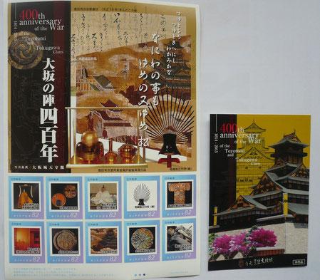 フレーム切手1シート(10枚)とポストカード