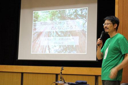 中村林長講演「長和歌山研究林って、どんなところ?