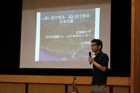日浦ステーション長講演「長い目で見る、広い目で見る日本の森」