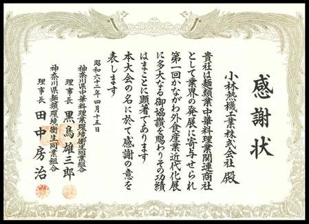 神奈川県中華料理環境衛生同業組合より感謝状