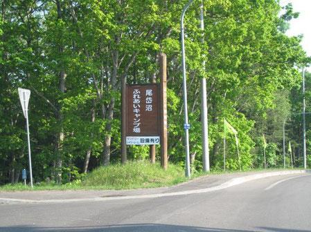 16:13 尾岱沼キャンプ場に到着