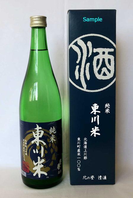 東川米・清酒