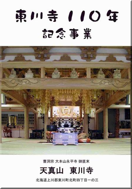 東川寺110年記念事業趣意書・表紙