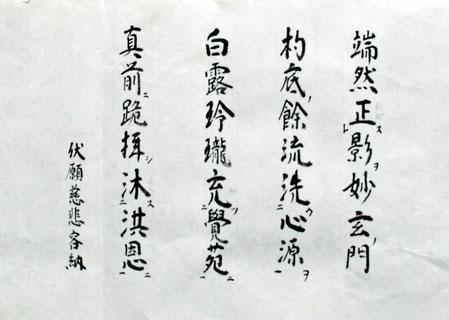 焼香師香語(作書、直樹)