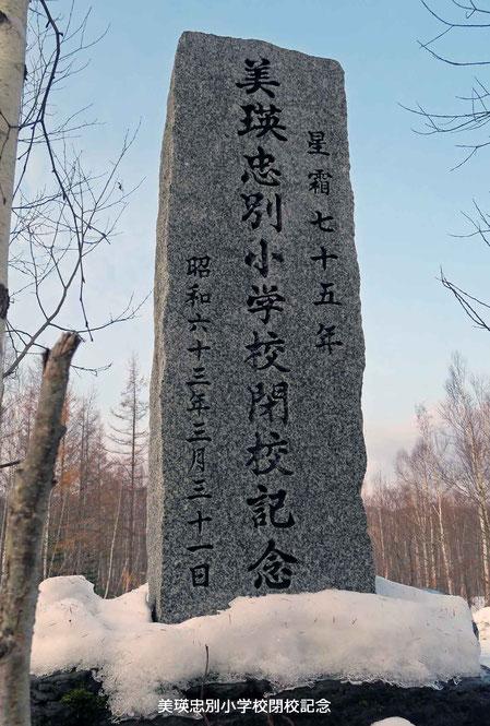 美瑛忠別小学校閉校記念碑