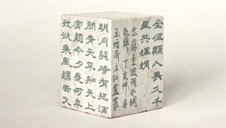 宋蘇東坡の詞を全面に彫りました