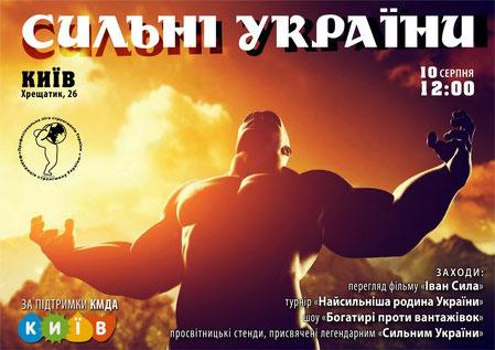 Strongmen festival in Kyiv