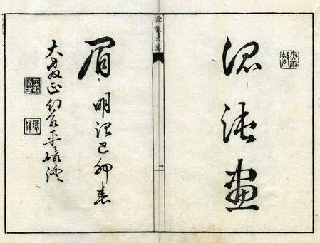久我環溪禅師巻頭書「説教大意併指南」(東川寺蔵書)