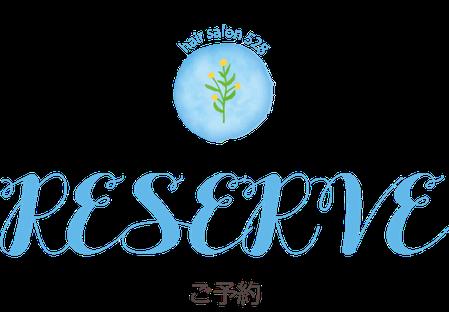 ヘアサロン528【hairsalon528】茅ヶ崎にある髪と地肌に優しいオーガニックヘナカラーの専門店 | ご予約はこちら