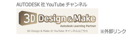 AUTODESK社YouTubeチャンネル 3D Design&Make ※外部リンク