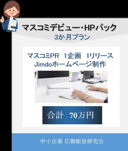マスコミデビュー・HPパック 3か月プラン