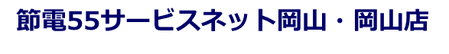 節電55サービスネット岡山・岡山店