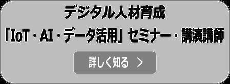 ロボット・IoT・ビッグデータ セミナー・研修・講演会講師依頼