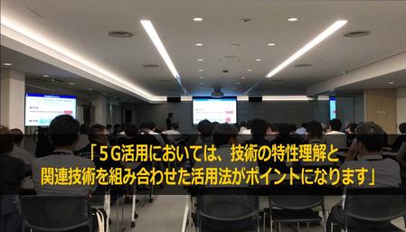 5G研修のオンライン開催に対応