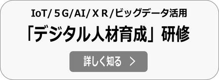 IoT/5G/AI/ビッグデータ基礎・活用 企業社員研修講師依頼