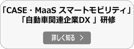 「CASE・MaaS モビリティサービス、自動車関連企業のDX」研修の詳細へ