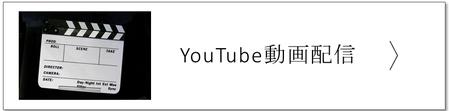 やなぎ葬祭のYouTube 動画配信