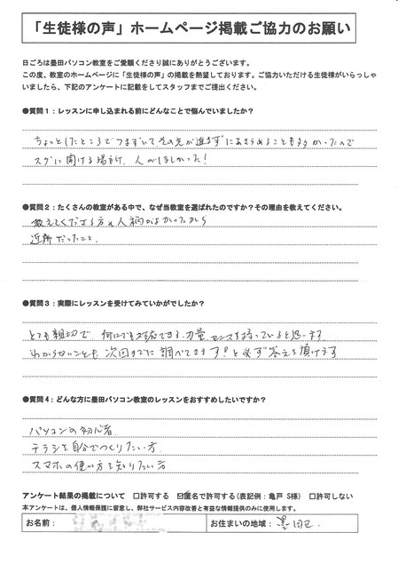 墨田区パソコン教室口コミ