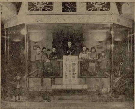 """Photo of the Sun Sun """"Glass Radio Station"""" from 1939 (from the 《家庭与妇女》""""Family & Women"""" magazine)"""