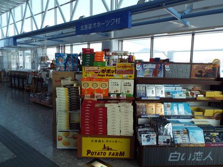 売店コーナー 北海道オホーツク村紋別空港店