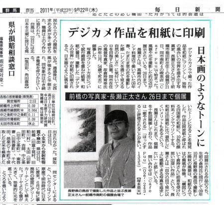 毎日新聞2011-09-22