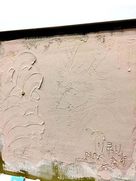 四国の壁塗り材のコーナーで見つけた龍の絵 凄い!!