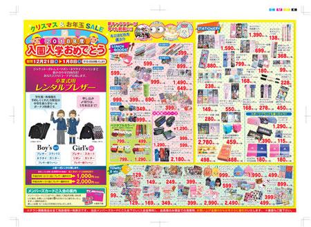 2017年12月21日徳島新聞折込チラシ