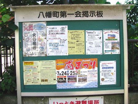 町内の掲示板