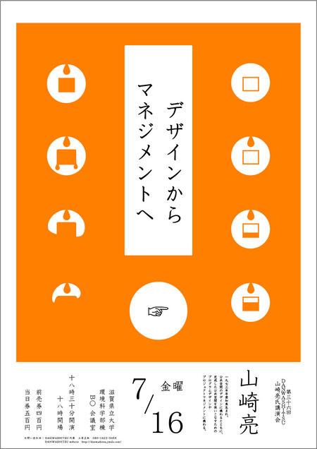 36th 山崎亮講演会ポスター