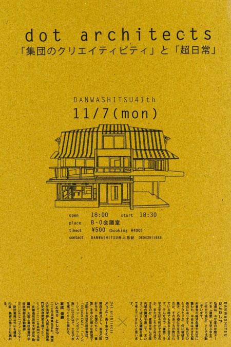 41th dot architects 講演会ポスター