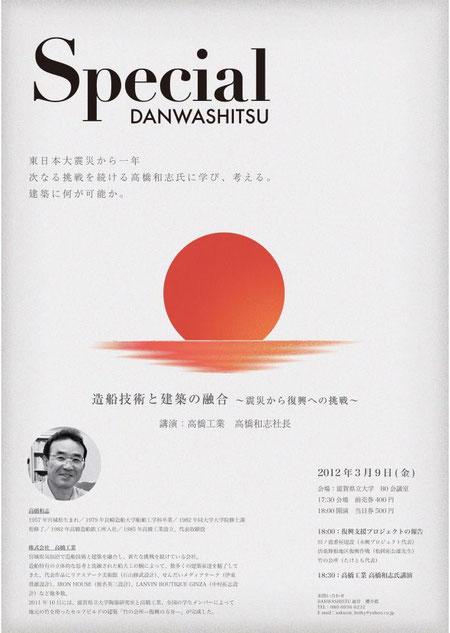 Special DANWASHITSU ポスター