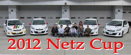 2012年Netz Cup 結果は、ここをクリック