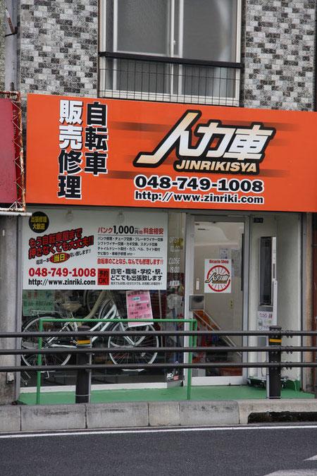壁面看板 自転車店