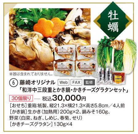 かき鍋・かきチーズグラタンセット