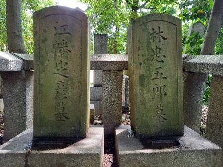 林忠五郎と江幡定彦の墓(霊山墓地)