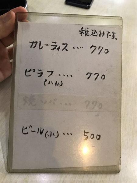 京都昭和レトロ「喫茶こぐま」メニュー