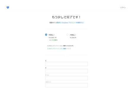 オンラインストレージサービス-dropbox
